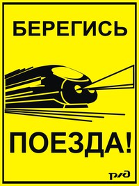 http://www.sbor.ru/Files/image/poezd.jpg